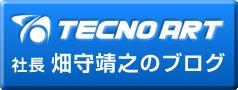 テクノアート社長・畑守靖之のブログ